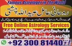 Rohani horoscope free