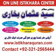 Online Istakhara Center Rohani Ilaj 009232125654