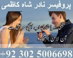 online husband wife problem solution black magic expert