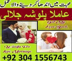 amil baba expert manpasand shadi ka taweez 03041556743