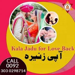 online love marriage problem solution, love back 3 days