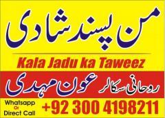 Manpasand Shadi Ka Wazifa