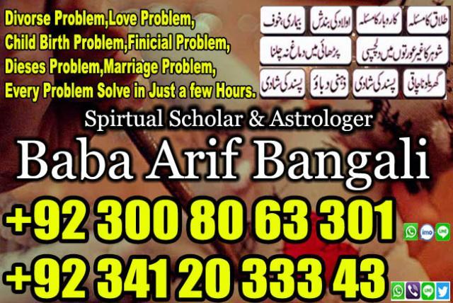Divorce problem solution ASTROLOGER 92 341 20 333 43 5 Image