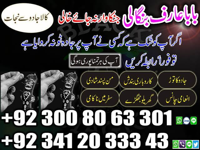 Divorce problem solution ASTROLOGER 92 341 20 333 43 3 Image