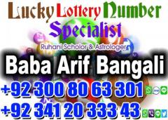 Lottery Number Specialist 923412033343 Whatsap V