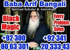 BLACK MAGIC BABA ARIF BANGALI 923008063301