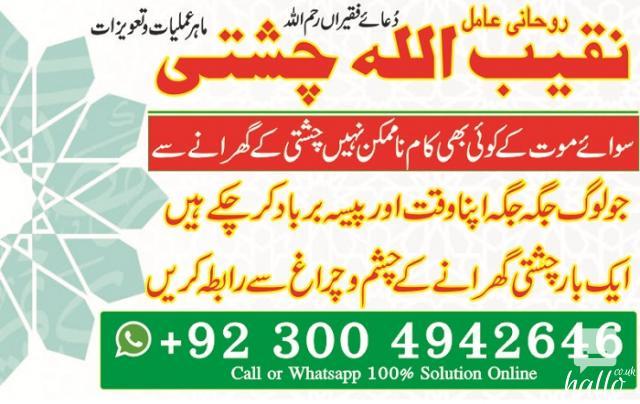 Love Marriage Astrology Services Worldwide,kala jadu 6 Image