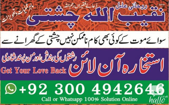 Love Marriage Astrology Services Worldwide,kala jadu 4 Image