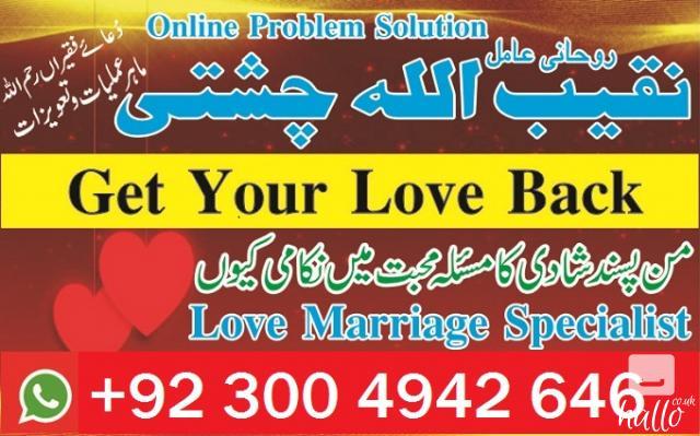 Love Marriage Astrology Services Worldwide,kala jadu 8 Image