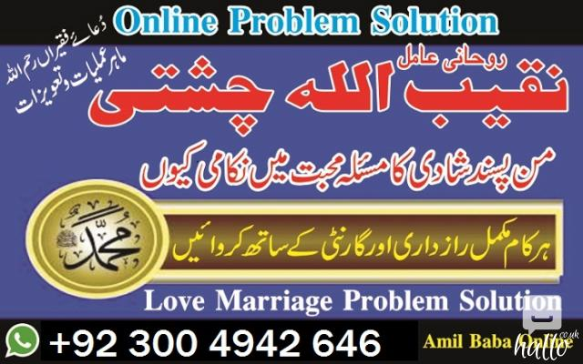 Love Marriage Astrology Services Worldwide,kala jadu 7 Image