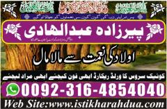 Wazifa for istikhara