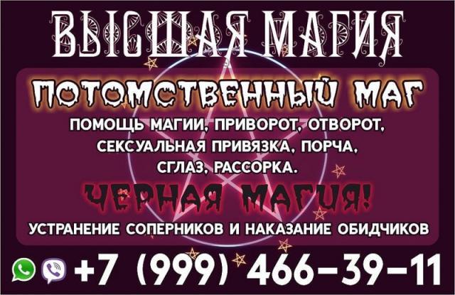 Master of Magic Arts Alexander Litvin 3 Image