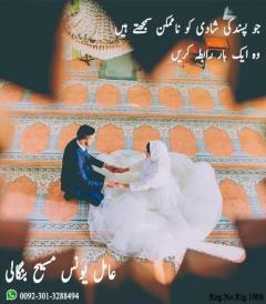 Love issue solved Muhabbat Me Nakami Ka Khas Amal