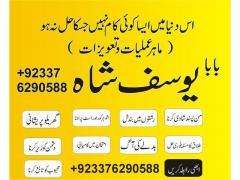 Aamil ,Astrologer,  Yousaf Sab 923376290588