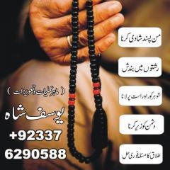 Amil Yousaf Sab 923376290588 Uk