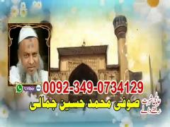 Online Istikhara Services For Marriage.0092-3490