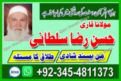 00923454811373 Amil Baba Lahore - Amil Baba Kara