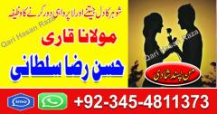 00923454811373 Powerfull Amil Baba - Powerful Mu