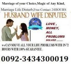 Desired Love  Husband  Problem 00923434300019