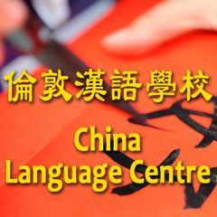 Mandarin Chinese classes in London and Kent