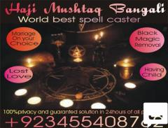 powerful taweez for marriage 923455408762