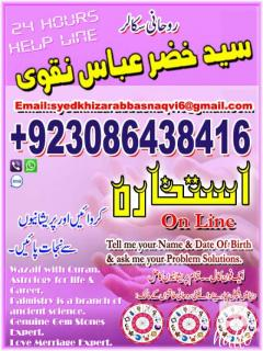 ONLINE ZAICHA FOR RELATIONSHIP PROBLEM