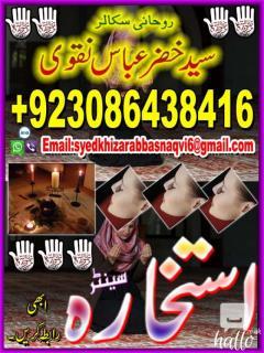 Black magic removel expert syed khizar abbas naqvi
