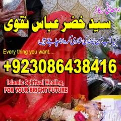 online istikhara service for love marriage