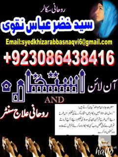 Online rohani ilaj  wazifa dua for all problems