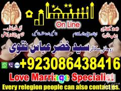 online istikhara service for all problems