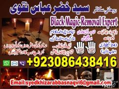 ONLINE ISTIKHARA SERVICE FOR PROPERTY ISSUE