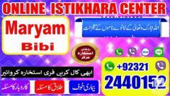 Online Istikhara On Phone