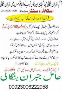 Rohani duniya kay beytaj badshah say abhi rabta karein.