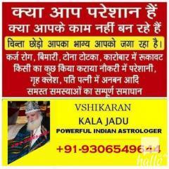 Step Sister Momvashikaran 09306549644 hello.co.uk india